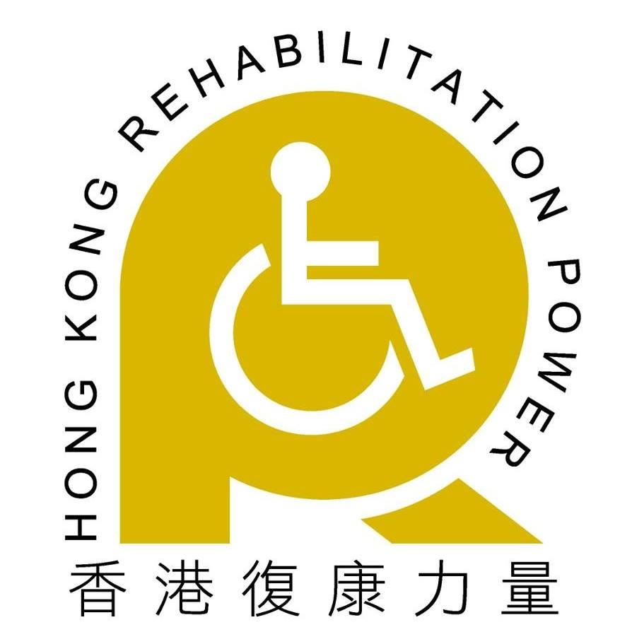 香港復康力量